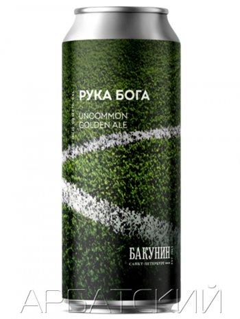 Бакунин голден эль / Bakunin Ruka Boga 0,5л. алк.4,5% жб.