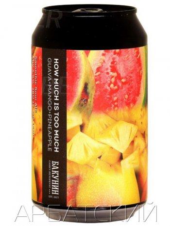 Бакунин милкшейк ипа 4 / Bakunin Guava Mango Pineapple 0,33л. алк.6,8% ж/б.