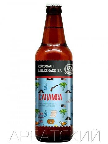 Брелок Карамба / Brewlok Caramba 0,5л. алк.6,9%