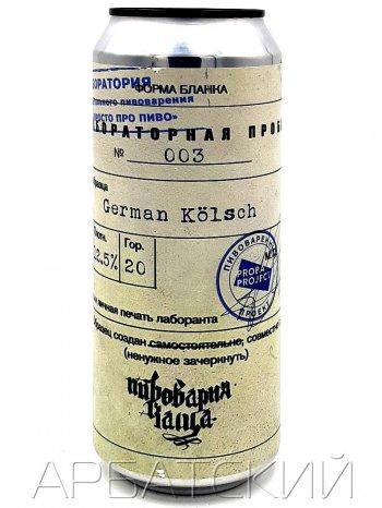 Чаща Лабораторная Проба 003 / Chascha Laboratornaya Proba 003  0,5л. алк.5,5% ж/б.