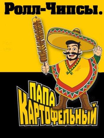 Чипсы Картофельный Папа, 40гр.