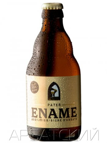 Энаме Патер / Ename Pater 0,33л. алк.5,5%