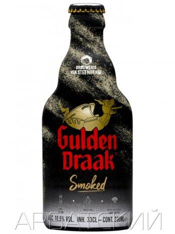 Гульден Драк Смоукд /  Gulden Draak Smoked 0,33л. алк.10,5%
