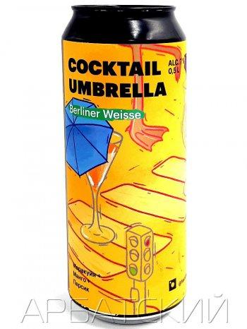 Хаусман Амбрела / Hausmann  Cocktail Umbrella 0,5л. алк.7% ж/б.