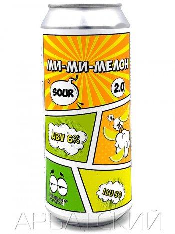 Кураж Мимимелон / Courage Milkshake IPA 0,5л. алк.6% ж/б.