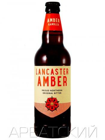 Ланкастер АМБЕР / Lancaster Amber 0,5л. алк.3,6%