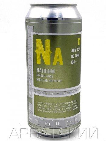 Нуклеар Натриум / NUCLEAR Natrium 0,5л. алк.4,5% ж/б.