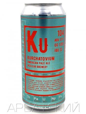 Нуклеар Светлый Эль / NUCLEAR Kurchatovium 0,5л. алк.5,6% ж/б.