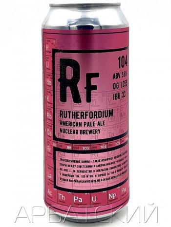 Нуклеар Светлый эль / NUCLEAR Rutherfordium 0,5л. алк.5,5% ж/б.