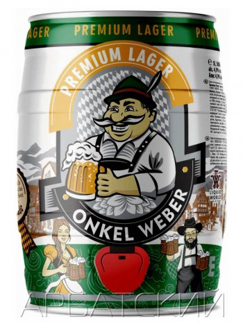 Онкель Вебер Премиум Лагер / Onkel Weber Premium Lager 5л. алк.4,9% ж/б.