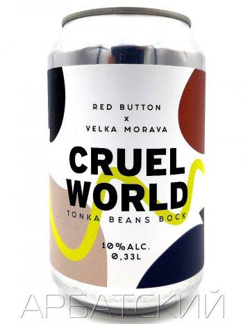 Рэд Баттон Круэль Ворлд / Red Button Cruel World 0,33л. алк.10% ж/б.