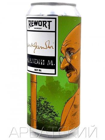 Реворт МАХАТМА Г. (ГАНДИ М.) / Rewort Mahatma Gandhi 0,5л. алк.7,3% ж/б.