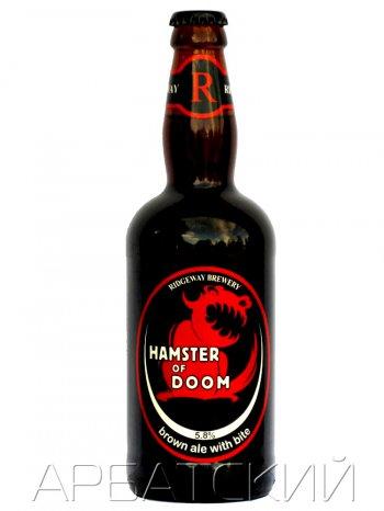 Риджуэй Хамстер оф Дум / Ridgeway Hamster Of Doom 0,5л. алк.5,8%