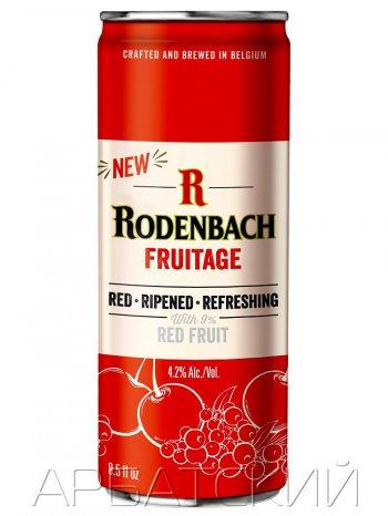 Роденбах Фрутаж / Rodenbach Fruitage 0,25л. алк.3,9% ж/б.