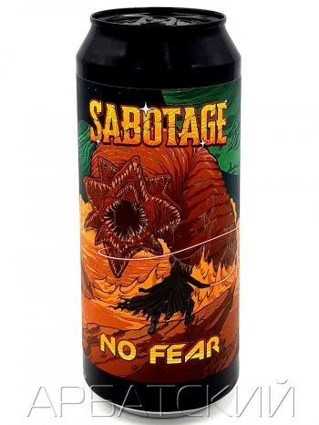 САБОТАЖ Ноу Фиа  / Sabotage No Fear 0,5л. алк.7% ж/б.