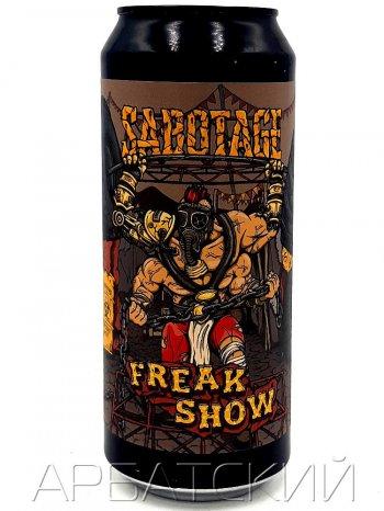 САБОТАЖ Особый 7 / Sabotage Freak Show 0,5л. алк.7% ж/б.