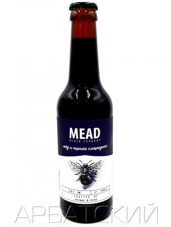 Степь и Ветер Медовуха Черная Смородина Мёд / Mead Steppe Wind Black Currant  Honey 0,33л. алк.6%