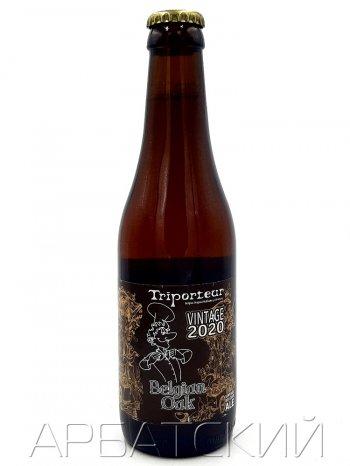 Трипортёр Винтаж Белджиан Оук 2020 / Triporteur Belgian Oak Vintage 2020  0,33л. алк.9,2%