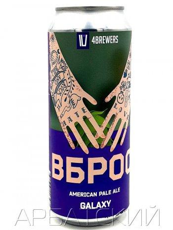 4 Пивовара Вброс АПА / Galaxy APA  0,5л. алк.6,5% ж/б.